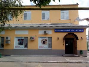 Ветеринарная клиника в Саратове